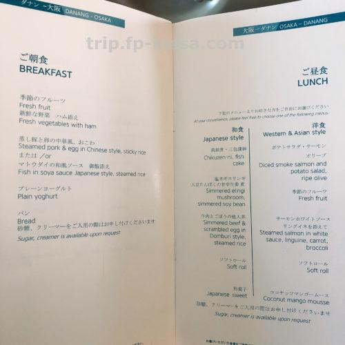 ベトナム航空エコノミークラスの朝食と昼食のメニュー