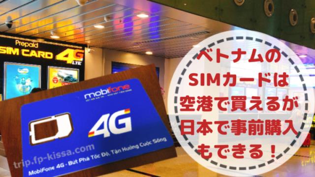 ダナン:ベトナムのSIMは空港で買えるけど、日本で事前購入もオススメ!