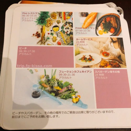 フュージョンマイアダナンの朝食のパンフレット