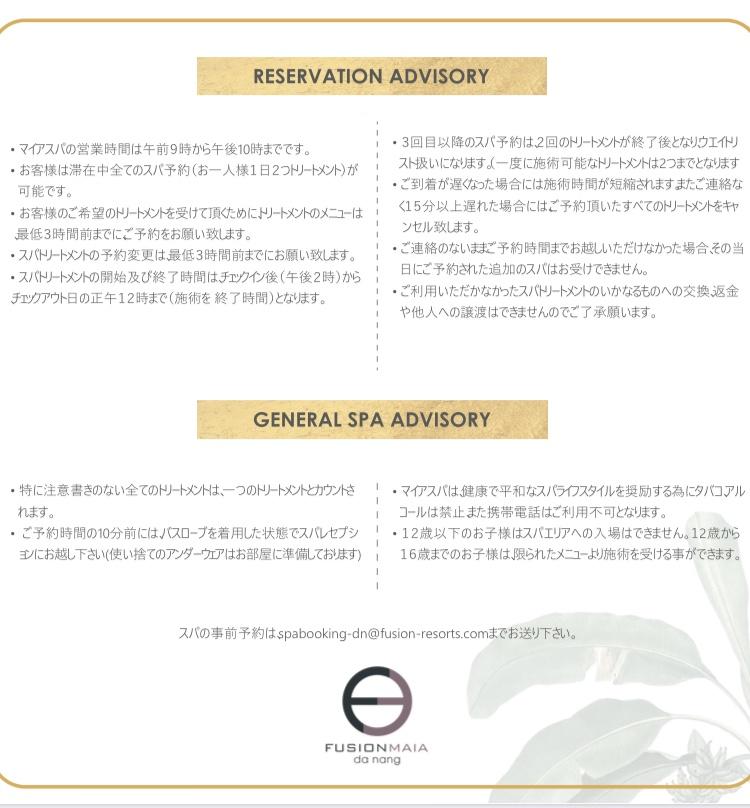 フュージョンマイアダナンの日本語スパメニュー5