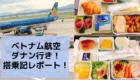 ベトナム航空ダナン行き!機内食や搭乗記レポート【2019年関空発vn337】