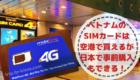 ダナン:ベトナムSIMカードは空港で買える!日本で事前購入もオススメ!